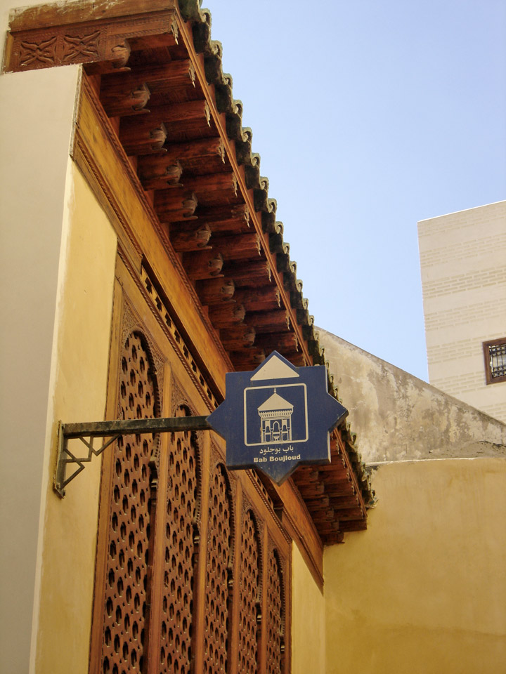 fès mosquée karaouine